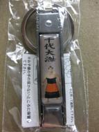 C_tsumekiri.png