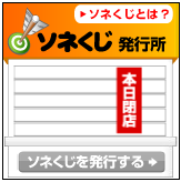 Rくじ閉店.png